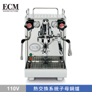 ECM S Mechanika V Slim 半自動咖啡機 - 110V